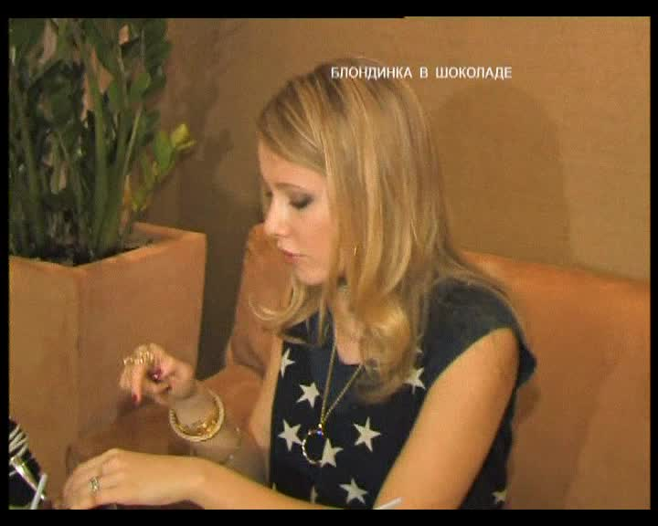Блондинка в Шоколаде Блондинка в Шоколаде Выпуск 94