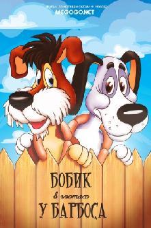 Смотреть Бобик в гостях у Барбоса
