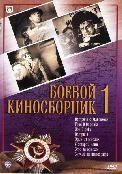 Боевой киносборник Сезон 1 выпуск №1