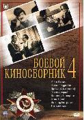 Боевой киносборник Сезон 1 выпуск №4