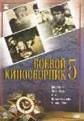 Боевой киносборник Сезон 1 выпуск №5