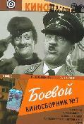 Боевой киносборник Сезон 1 выпуск №7
