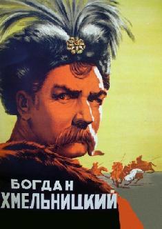 Смотреть Богдан Хмельницкий