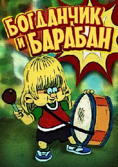 Смотреть Богданчик и барабан (версия с тифлокомментарием)