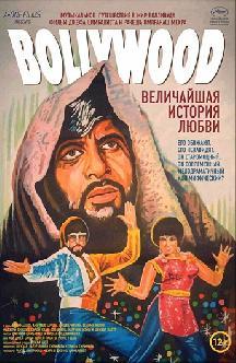 Смотреть Болливуд: Величайшая история любви