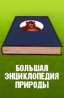 Смотреть Большая энциклопедия природы