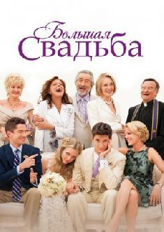 Смотреть Большая свадьба