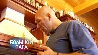 Большой папа Сезон-1 Большой папа №3. Селин