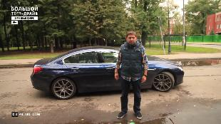 Большой тест-драйв Сезон-1 BMW Gran Coupe