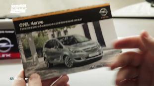 Большой тест-драйв Сезон-1 Opel Meriva