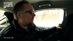 Большой тест-драйв. Б/У Сезон-1 Ford Focus