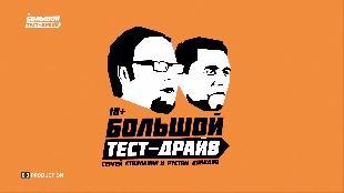 Большой тест-драйв. Б/У Сезон-1 Kia Spectra