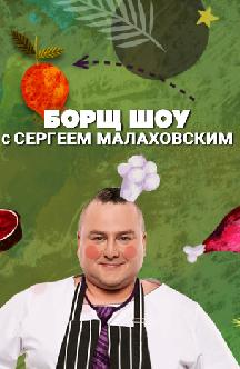 Смотреть Борщ шоу с Сергеем Малаховским