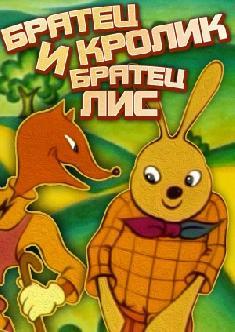 Смотреть Братец Кролик и братец Лис