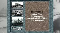 Бронетехника Второй мировой войны Сезон-1 Серия 6. Танк «Панцер 4»