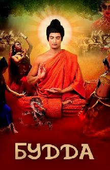 Смотреть Будда