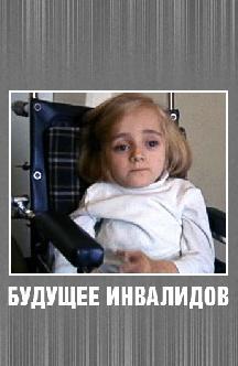 Смотреть Будущее инвалидов (Ограниченное будущее)