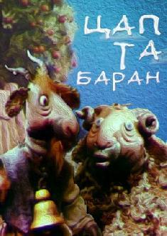 Смотреть Цап Та Баран