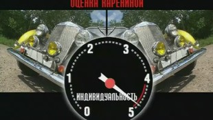 CARенина 1 сезон 9 выпуск