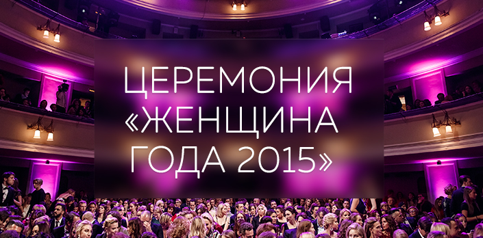 Смотреть Церемония «Женщина года 2015»