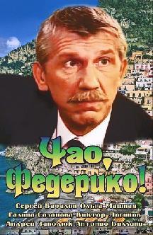 Смотреть Чао, Федерико!