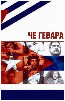 Смотреть Че Гевара