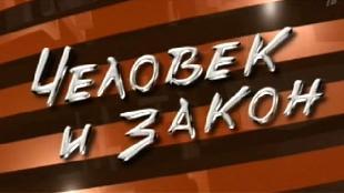 Человек и закон 2011 Выпуск от 04.08.2011