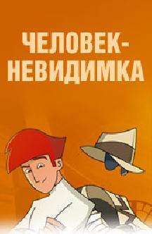 Смотреть Человек-невидимка (2005)