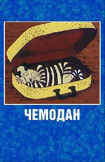Смотреть Чемодан
