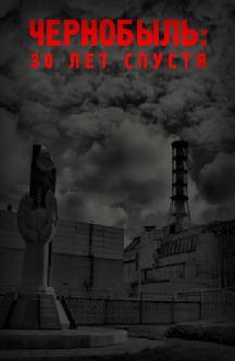Смотреть Чернобыль: 30 лет спустя