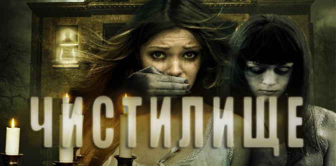 Смотреть Чистилище / Purgatorium (2011)