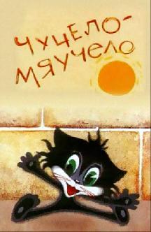 Смотреть Чучело-Мяучело