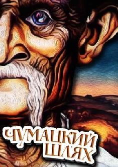 Смотреть Чумацкий шлях