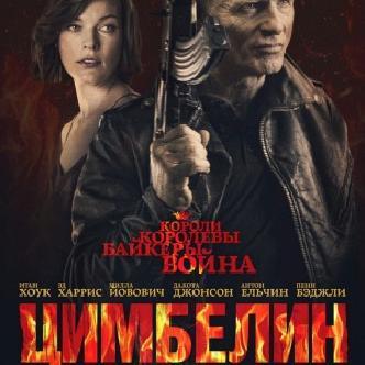 Смотреть «Цимбелин» - новая версия трагедии Шекспира