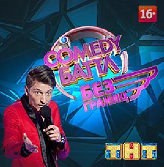 Смотреть Comedy Баттл. Без границ