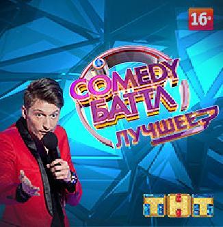 Смотреть Comedy Баттл. Без границ. Лучшее