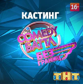 Смотреть Comedy Баттл. Кастинг