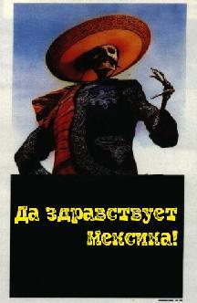 Смотреть Да здравствует Мексика!