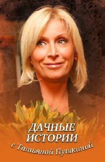 Смотреть Дачные истории с Татьяной Пушкиной