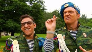 Даёшь молодёжь! Метросексуалы Данила и Герман День десантника