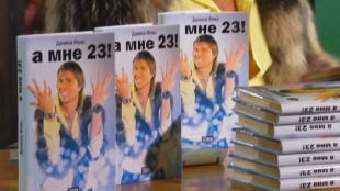 Даёшь молодёжь! Метросексуалы Данила и Герман Книга Данилы