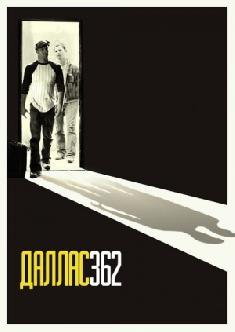 Смотреть Даллас 362