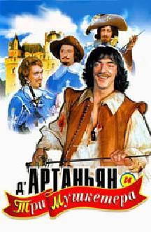 Смотреть Д'Артаньян и три мушкетера