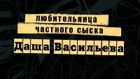 Даша Васильева. Любительница частного сыска Сезон 1 Серия 11