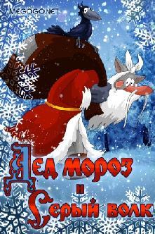 Смотреть Дед Мороз и Серый волк