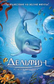 Смотреть Дельфин: История мечтателя
