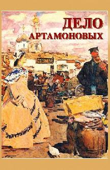 Смотреть Дело Артамоновых