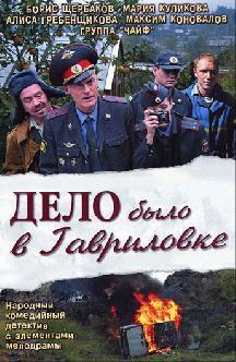 Смотреть Дело было в Гавриловке