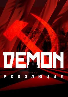 Смотреть Демон революции