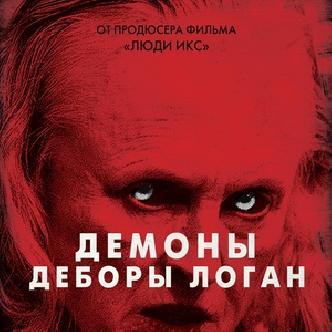 Смотреть «Демоны Деборы» и море штампов